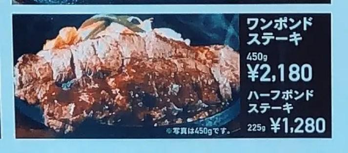 ハーフポンドステーキ