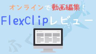 FlexClipレビュー
