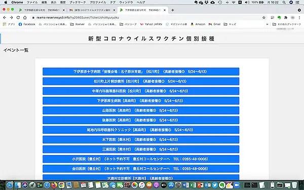 コロナワクチンWeb予約画面11