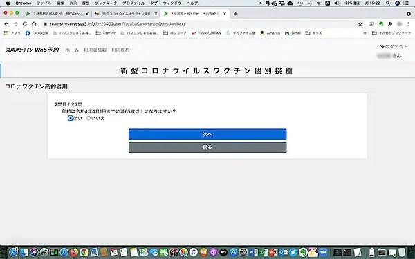 コロナワクチンWeb予約画面13