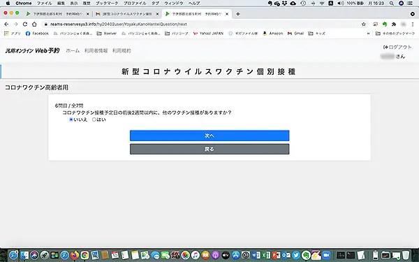 コロナワクチンWeb予約画面17