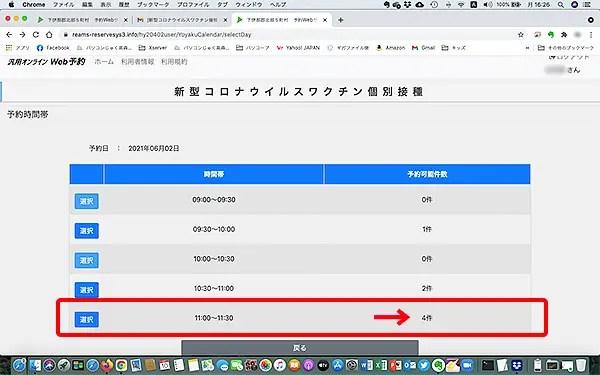 コロナワクチンWeb予約画面21