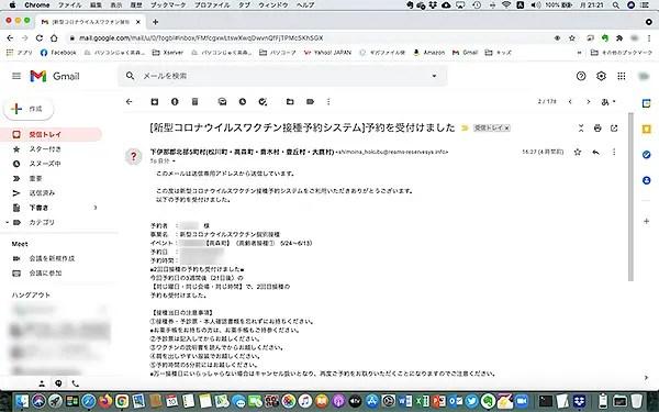 コロナワクチンWeb予約画面24