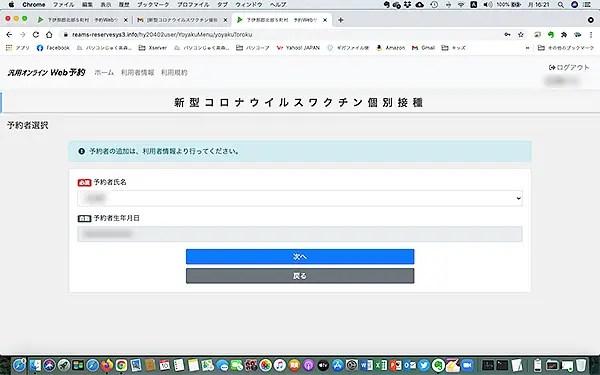 コロナワクチンWeb予約画面9