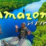 アマゾンオンラインツアー