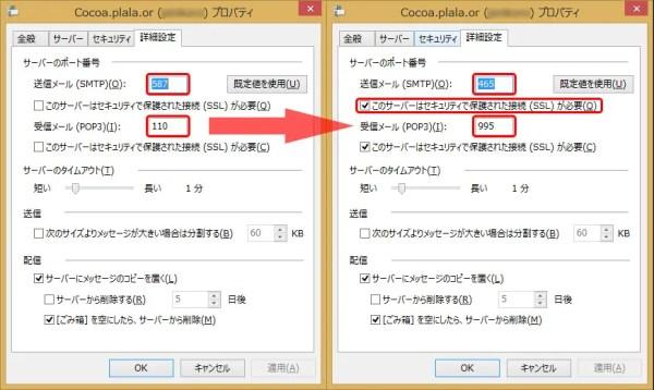 WindowsLiveMail設定2