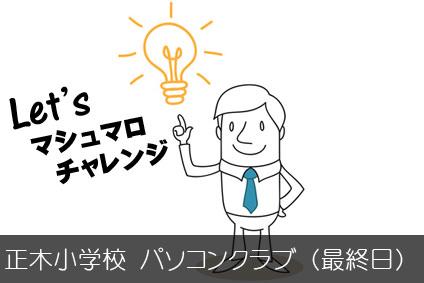 正木町学校 マシュマロ・チャレンジ