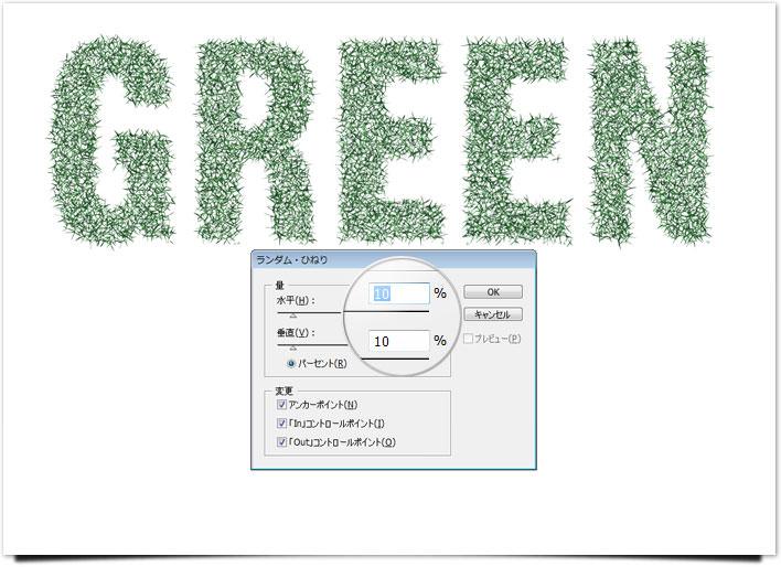 芝生風エフェクト ランダム・ひねりの適用