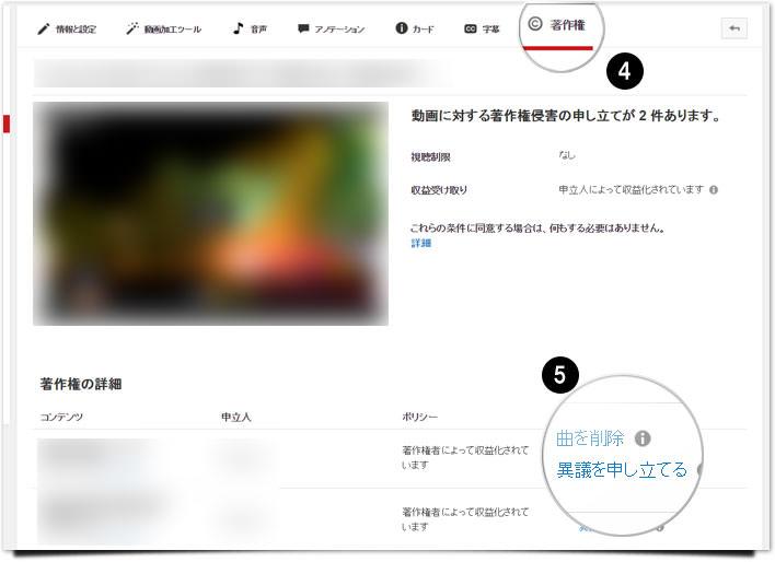 Youtube 異議申し立ての手順 その2