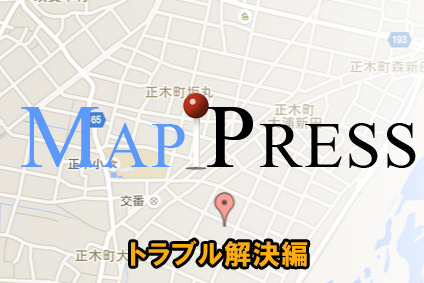 MapPress Easy Google Maps が表示されない?!