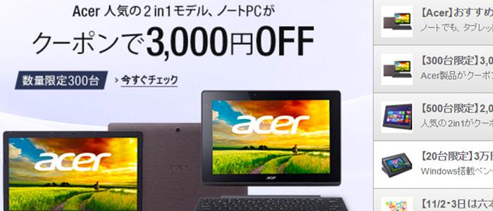 パソコン特盛キャンペーン