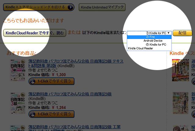 Kindle Cloudか配信の選択