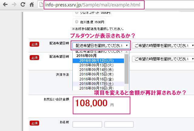 example.htmlのcgi動作チェック