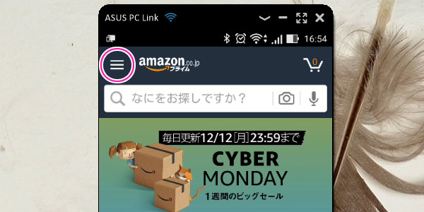 Amazonショッピング アプリ