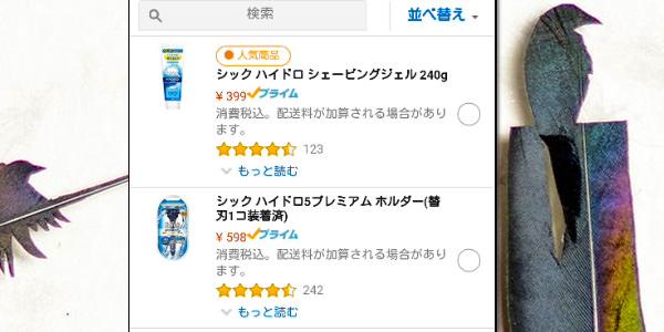 Amazon Dash Buttonの商品一覧が表示されます