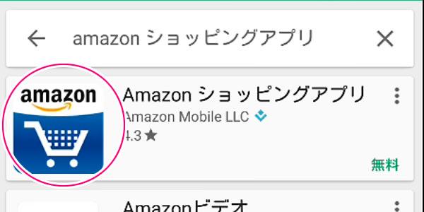 Amazon ショッピングアプリを選ぶ
