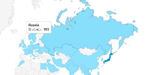 ロシアからのアクセスが多い