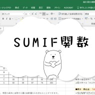 SUMIF関数 の使い方を徹底解説! 意外な使い方も…