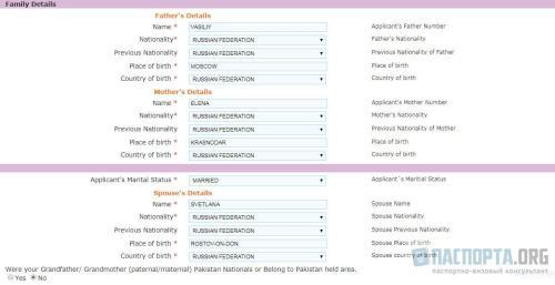 Анкета на визу в Индию онлайн - шаг 7