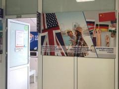 Единый Визовый Центр в Домодедово
