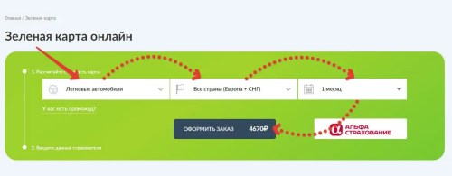 Как купить полис «Зеленая карта» онлайн? - шаг 2