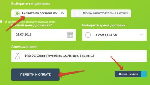 Как купить полис «Зеленая карта» онлайн? - шаг 4
