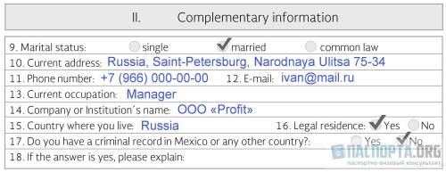 Образец заполнения анкеты на визу в Мексику - шаг 2