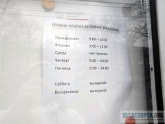 Консульство Польши в Калининграде