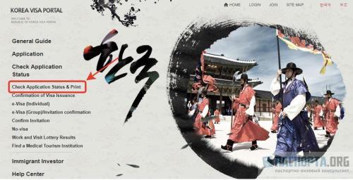 Проверка готовности визы в Корею - шаг 2