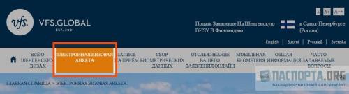Авторизацию/регистрация на сайте визового центра - шаг 2