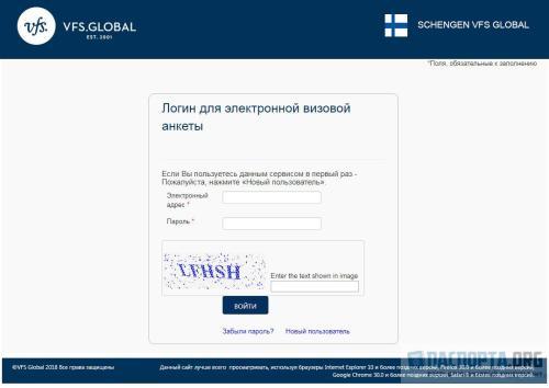 Авторизацию/регистрация на сайте визового центра - шаг 4