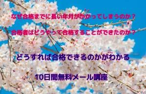 メール講座②2019.9