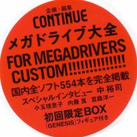 enciclopédia do mega drive