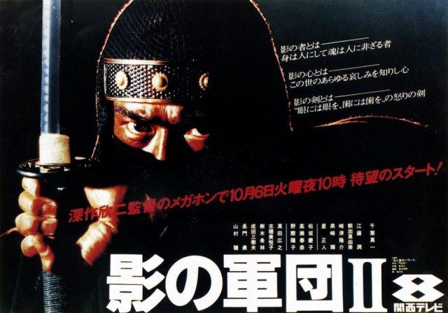 Kage no Gundan - propaganda - temporada 2