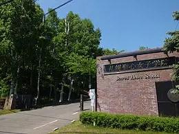 札幌聖心女子学院高校 - Wikipedia
