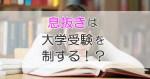 勉強の「息抜き」を制する者が大学受験を制する【北海道編】