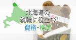 北海道の就職に役立つ資格・検定【4選】卒業までに取得しよう!