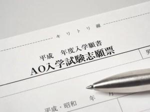 AO入学試験志願票