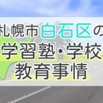 札幌市白石区の学習塾・学校・教育事情