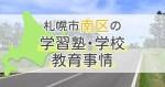 札幌市南区の学習塾・学校・教育事情