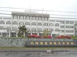 室蘭栄高校 - Wikipedia