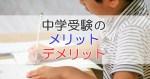北海道で【中学受験】をするべきか?メリットとデメリット