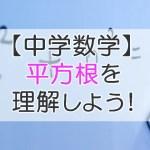 【中学数学】平方根を理解しよう!