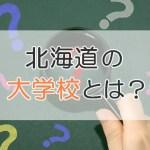 北海道の大学校とは?