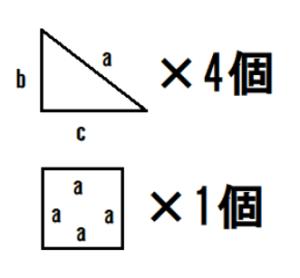 三平方の定理_図形例3