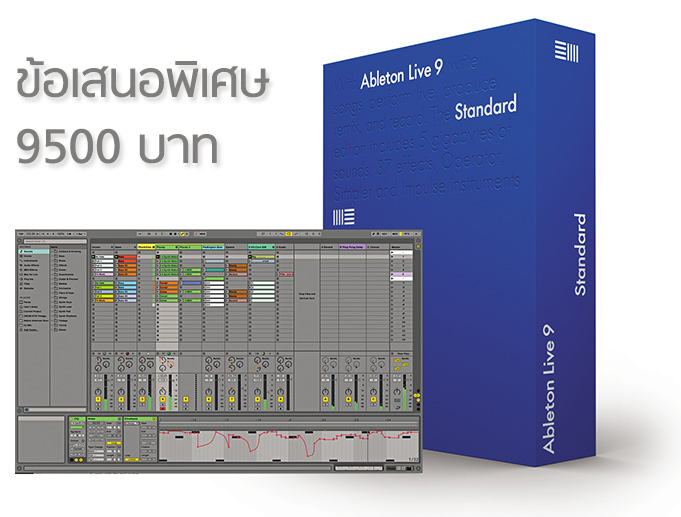 Ableton Live 9 Standard Edition สินค้าโปรโมชั่นเหลือเพียง 9500 บาทเท่านั้น