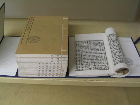 Old_chinese_Book