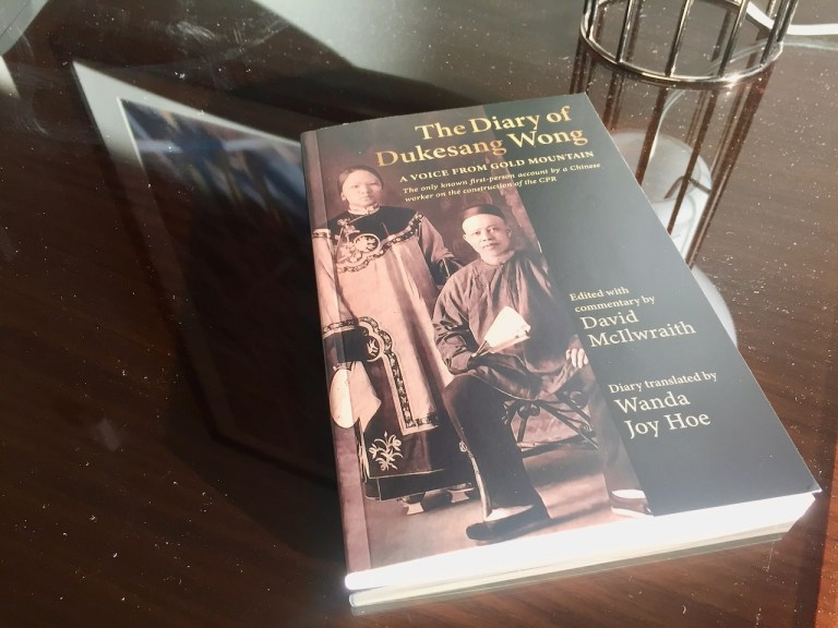My copy of The Diary of Dukesang Wong, by Dukesang Wong, David McIlwraith, and Wanda Joy Hoe