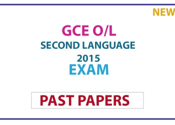 G.C.E. Ordinary Level (O/L) Second Language Sinhala 2015