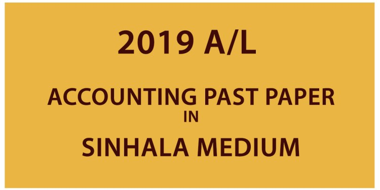 2019 A/L Accounting Studies Past Paper - Tamil Medium